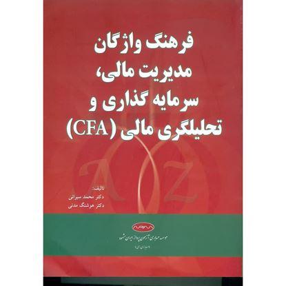 تصویر فرهنگ واژگان مدیریت مالی، سرمایهگذاری و تحلیلگری مالی CFA