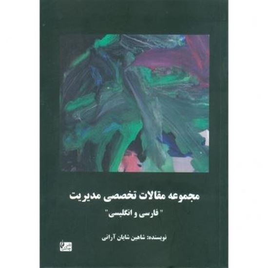 تصویر مجموعه مقالات تخصصی مدیریت، فارسی و انگلیسی